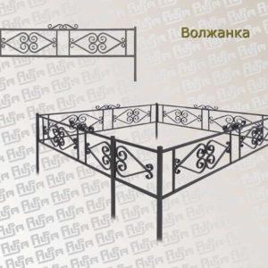 Ограда «Волжанка»