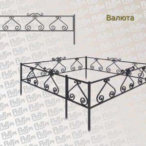 Ограда «Валюта»