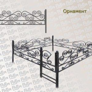 Ограда «Орнамент»