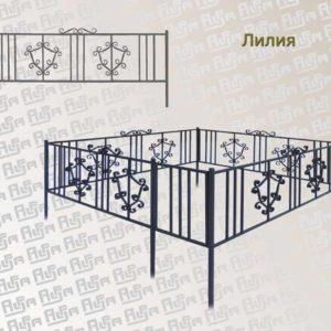 Ограда «Лилия»