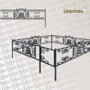 Ограда «Церковь»