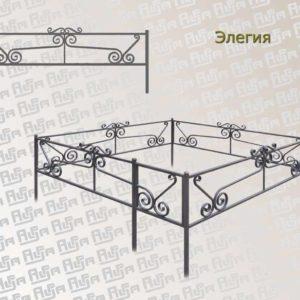 Ограда Элегия