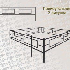 Ограда Прямоугольник (2 рисунка)