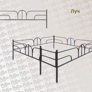 Ограда Луч