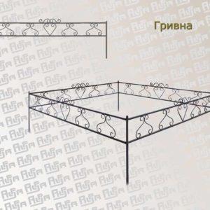 Ограда Гривна
