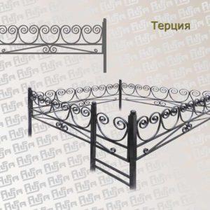 Ограда Терция